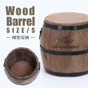 【送料無料_a】樽型 木製 ウッド スツール イス チェア 収納 ゴミ箱 高さ24cm