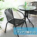 【送料無料_e】ガーデン ガーデンチェア2脚セット アジアン家具 椅子 いす イス モダンアジアン 完成品 アウトドア レジャー