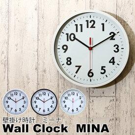【送料無料_a】 壁掛け時計 掛け時計 時計 壁掛け おしゃれ シンプル 見やすい ウォールクロック ミーナ 直径25cm