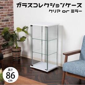 【送料無料_b】コレクションケース ホワイト ガラス 3段 クリア ミラー 高さ86cm TMG-G02 A/D