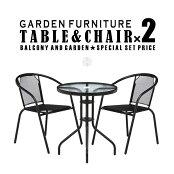 【送料無料_f】ガーデンセットガーデン庭アウトドアベランダテーブルチェアーテーブル&イス2脚の3点セット