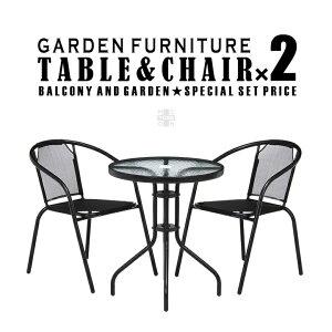 【送料無料_f】ガーデンセット ガーデン 庭 アウトドア ベランダ テーブル チェアー テーブル&イス2脚の3点セット