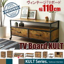 【送料無料_c】リビング 収納 クルト TVボード ブラック/ブラウン