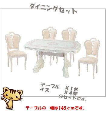 サルタレッリアマルフィダイニングセット5点幅145【送料無料】白家具SAMI-617-IVSFLI-521-IVダイニングテーブルセットダイニングテーブル4人テーブルセットテーブル家具輸入家具イタリア家具姫系