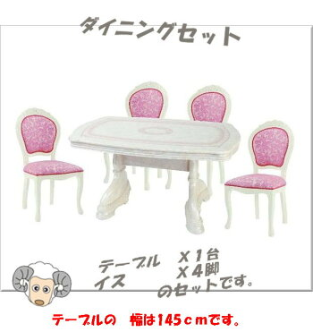 サルタレッリアマルフィダイニングセット5点幅145【送料無料】白家具SAMI-617-IVSAMI-618-IVPダイニングテーブルセットダイニングテーブル4人テーブルセットテーブル家具輸入家具イタリア家具姫系