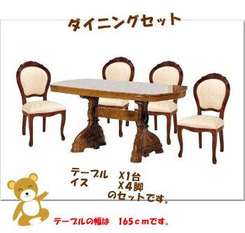 サルタレッリアマルフィダイニングセット5点幅165【送料無料】SAMI-616-BRSAMI-618-BRダイニングテーブルセットダイニングテーブル4人テーブルセットテーブル家具輸入家具イタリア家具ウォールナット