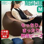 クッション大きいビーズソファ座椅子ビーズクッションジャンボおしゃれ枕vm-m新品アウトレット※代引不可※