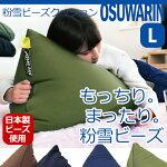 クッションビーズソファ座椅子ビーズクッション大きい日本製いつでもどこでもおすわりんLvm-m新品アウトレット