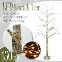 ブランチツリー 150cm LED ブラウン クリスマス イルミネーション クリスマスツリー 枝