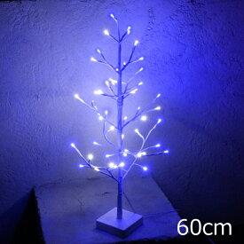 ブランチツリー ホワイト 60cm LEDイルミネーション クリスマスツリー 木モチーフ Xmas 防滴仕様 ブルー×ホワイト