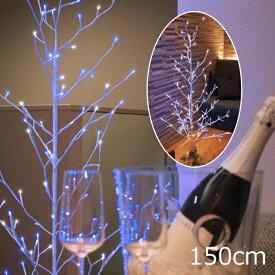 ブランチツリー クリスマスツリー ホワイト 150cm LEDイルミネーション 木モチーフ Xmas 防滴仕様 ブルー×ホワイト