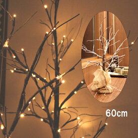 ブランチツリー LED ツリー 電飾ツリー ウッドスノー クリスマスツリー 北欧 おしゃれ 60cm