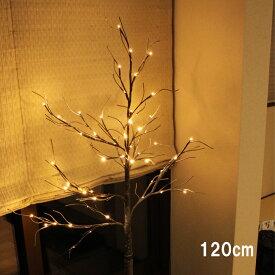 ブランチツリー LED ツリー 電飾ツリー ウッドスノー クリスマスツリー 北欧 おしゃれ 120cm