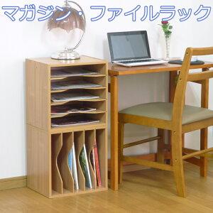 ファイルラック A4 マガジンラック 本棚 木製 新品アウトレット