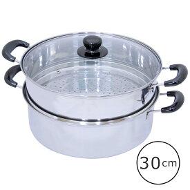 蒸し器 ステンレス 蒸し鍋 せいろ スチーマー IH対応 二段蒸し器 30cm 1.2升 両手鍋 新品アウトレット
