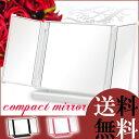 コンパクト三面鏡ミラー 三面鏡 小型 鏡 化粧 メイク 小物 シンプル 角度 かわいい 机 卓上 新生活 vm-xs 新品アウトレットsmtb-TKRCP