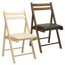 折りたたみチェア 木製 おしゃれ 北欧 椅子