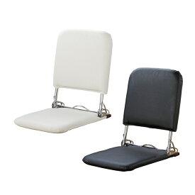 座椅子 リクライニング 折りたたみ レザー 日本製