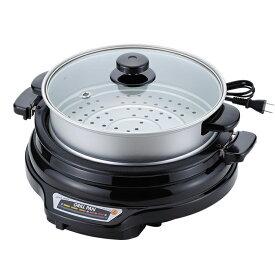 着脱式グリルパン 27cm 蒸し鍋付き 電気鍋 グリルパン 卓上鍋 新品アウトレット