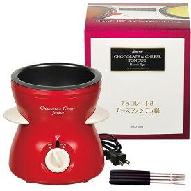 チョコフォンデュ チーズフォンデュ セット フォンデュ鍋 電気式 フォーク4本付き 家庭用 フッ素加工