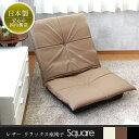 座椅子 無地 合成皮革 レザー リラックス座椅子 ヌーボ 座いす 座イス 合皮 リクライニング 高級感 リラックス シンプル デザイン スタイリッシュ ハイバック 椅子 vm-l 新品アウトレット