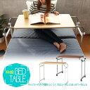 テーブル 伸縮ベッドテーブル幅96〜145×奥行40×高さ72.2〜99.5cm ベッド用テーブル 介護 介助 療養 静養 便利 キャスター付き 高さ調節 幅調...