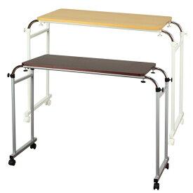 伸縮ベッドテーブル テーブル ベッド用テーブル キャスター付き シンプル サイドテーブル 超特価 新品アウトレット