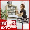 食器棚 引き戸 スリム ミニ食器棚 IS-450 ミニ ミニタイプ 幅45cm 高さ 90cm スリム 小さい 小型 食器棚 引き出し ウッド おしゃれ ホワイ...