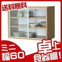 食器棚 ミニ食器棚IS-6045 ミニタイプ 小型 引き戸 幅60 上置き コンパクト 収納 ガラス 小 小さい 食器棚 一人暮らし かわいい 食器棚 木製 幅...
