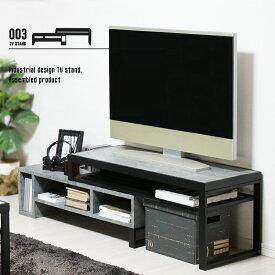 テレビボード インダストリアル ブラン 伸長式 TV台 テレビ台 おしゃれ 木製 リビング 黒 ブラック ブルックリンスタイル 一人暮らし 送料無料 VH-S1