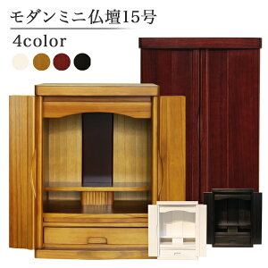 ミニ仏壇 15号 桐 桐製 モダン 小型 SI-S2
