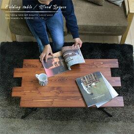 折りたたみ テーブル おしゃれ FOT-90 幅90 高さ35cm 木製 完成品 折りたたみテーブル ローテーブル アンティーク アイアン ウッド オシャレ 収納 棚 天然木 鉄脚 一人暮らし 北欧 リビング ロータイプ FH-S1