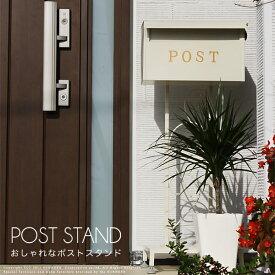 ポスト スタンド おしゃれ 置き型 置き 型 モダン A4 白 ホワイト ブラウン 茶色 北欧 かわいい 鍵付き 鍵 スタンドセット スタンドタイプ 独立 郵便受け 置き型ポスト スタンドポスト 郵便ポスト RI-S1