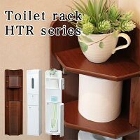 トイレ収納|トイレラック|コーナー|スリム|トイレットペーパー|完成品|木製|おしゃれ|棚|狭い|ラック|ホワイト|白|シンプル|三角|ストッカー|トイレラック|トイレ収納|コーナー|ラック