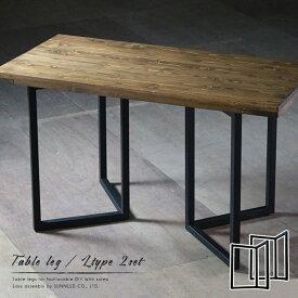 テーブル 脚 パーツ 2脚セット SN-ILG2 アイアンレッグ テーブル脚 鉄 脚のみ 黒 ブラック 鉄脚 アンティーク おしゃれ 自作 2脚セット アイアン 脚 スチール脚 付け替え脚 DIY D.I.Y ダイニングテーブル EH-S1