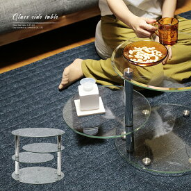 サイドテーブル ガラス MST-4030 丸 円形 おしゃれ 調節 小さい パソコン フレーム サブテーブル 直径40 高さ 36cm ラウンドテーブル 強化ガラス ディスプレイ 棚付き 棚 展開 リビング 一人暮らし 送料無料 RI-S5