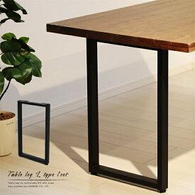 テーブル 脚 パーツ SLG2 1脚単品販売 高さ70(67) 脚のみ 黒 ブラック 鉄脚 アンティーク おしゃれ 自作 ハンドメイド テーブル脚 アイアン脚 スチール脚 取り替え DIY D.I.Y ダイニングテーブル テーブル用 EH-S2