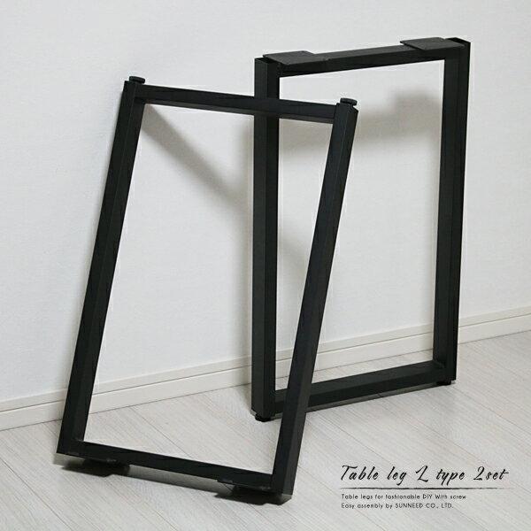 テーブル 脚 パーツ SN-SLG2 高さ70(67) 脚のみ 黒 ブラック 鉄脚 アンティーク おしゃれ 自作 ハンドメイド 2本セット テーブル脚 アイアン脚 スチール脚 取り替え DIY D.I.Y ダイニングテーブル テーブル用 FH-S2