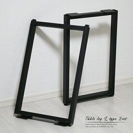 テーブル 脚 パーツ 2脚セット SN-SLG2 高さ70(67) 脚のみ 黒 ブラック 鉄脚 アンティーク おしゃれ 自作 ハンドメイド 2本セット テーブル脚 アイアン脚 スチール脚 取り替え DIY D.I.Y ダイニングテーブル テーブル用 EH-S2