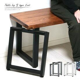 テーブル 脚 パーツ 2脚セット SLG2S 高さ40 脚のみ 黒 ブラック 鉄脚 アンティーク おしゃれ 自作 ハンドメイド 2本セット テーブル脚 アイアン脚 スチール脚 取り替え DIY D.I.Y ローテーブル テーブル用 EH-S4