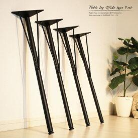 テーブル 脚4本セット 脚 パーツ STLG4 高さ70(72) アイアンレッグ テーブル脚 鉄 脚のみ 黒 ブラック 鉄脚 アンティーク おしゃれ 自作 4本セット アイアン 脚 スチール脚 取り替え DIY ダイニングテーブル EH-S4