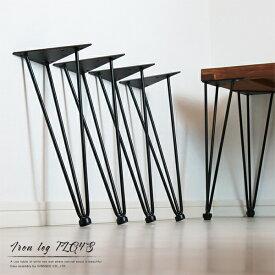 テーブル 脚 パーツ 4脚セット ロータイプ 脚のみ TLG4S 高さ42cm 鉄 黒 ブラック アイアン スチール 鉄脚 アンティーク 自作 おしゃれ ハンドメイド テーブル用 鉄足 4本セット ネジ付き 取り替え DIY FH-S4