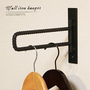 アイアン ハンガーバー 折りたたみ ウォールバー ネジ付属 壁 ハンガーラック 什器 店舗 ディスプレイ ドレス 衣料収納具 ハンガーかけ EH-S9