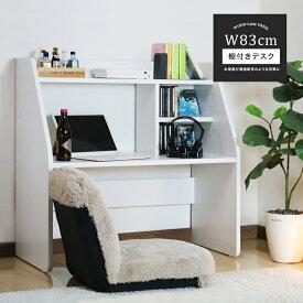 ローデスク 木製 パソコンデスク WLD-8040 幅80cm(83cm) 奥行40 高さ80.5 cm 木製 収納 デスク ロータイプ ホワイト 白 ウォールナット 子供 省スペース コンパクト おしゃれ 棚付き ラック 北欧 NJ-S1