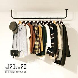 アイアン ハンガーバー 天井 ウォールバー ハンガーパイプ ネジ付属 幅120cm 壁 ハンガーラック 什器 店舗 ディスプレイ ドレス 衣料収納具 天井 物干し ハンガーかけ EH-S2