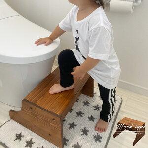 トイレ踏み台 木製 キッズ 子供 トイレ用 踏み台 アシスト WSB-40 FH-S2