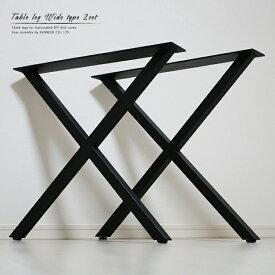 テーブル 脚 パーツ 2脚セット XLG-74 アイアンレッグ テーブル脚 鉄 脚のみ 黒 ブラック 鉄脚 アンティーク おしゃれ 自作 2脚セット アイアン 脚 スチール脚 取り替え DIY D.I.Y ダイニングテーブル EH-S1