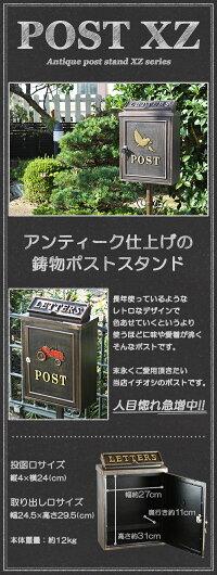 ポストスタンドおしゃれ置き型置き型アンティーク北欧かわいい鍵付き鍵スタンドセット縦型郵便受け置き型ポストスタンドポストポストスタンドスタンド型鋳物ねこ猫犬鳥郵便ポストQI-S2