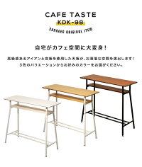 10%OFFクーポン配布中!カウンターテーブル棚棚付き収納テーブル木製棚SN-KDK-98幅100cm(98cm)奥行38cm高さ90cm(88cm)対面ハイハイテーブルスリムカウンターデスクカウンターおしゃれダイニングテーブルFH-S1