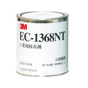 3M(スリーエム) ダイノックフィルム用 スタンダードタイププライマー EC-1368NT 1L